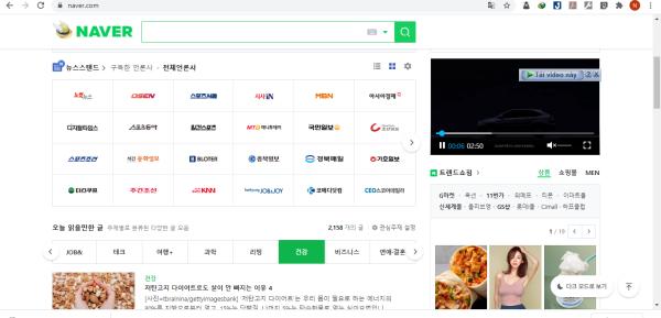 Naver - trang tìm kiếm thông tin hàng đầu Hàn Quốc